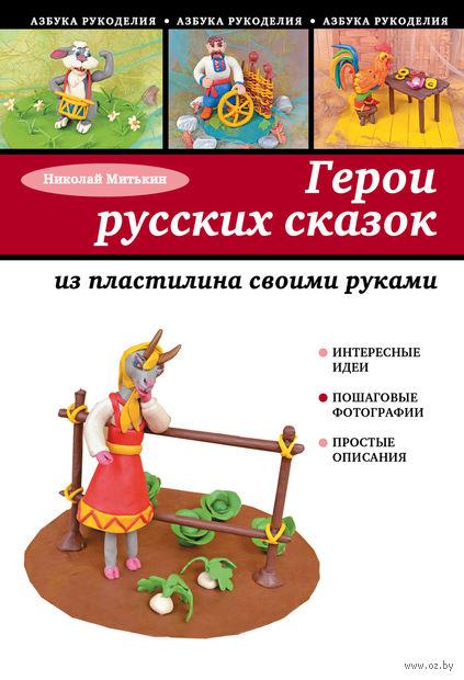 Герои русских сказок из пластилина своими руками. Александр Митькин