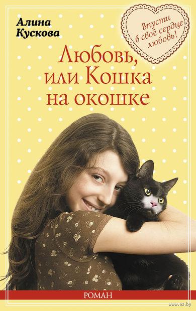 Любовь, или Кошка на окошке (м). Алина Кускова