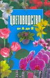 Цветоводство от А до Я. Д. Бабин