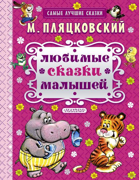 Любимые сказки малышей. Михаил Пляцковский