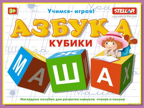 """Кубики """"Азбука"""" (12 шт; арт. 00714) — фото, картинка"""