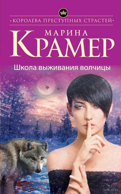 Школа выживания волчицы. Марина Крамер