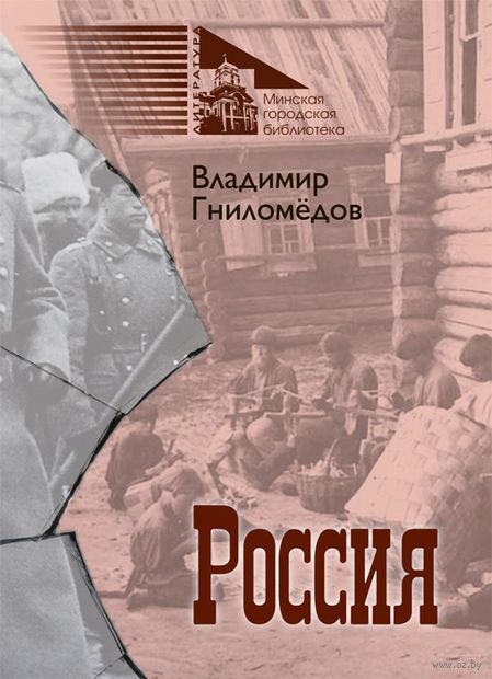 Россия. Владимир Гниломёдов