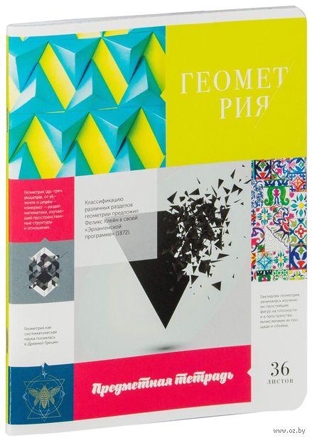 """Тетрадь полуобщая в клетку """"Геометрия"""" (36 листов) — фото, картинка"""