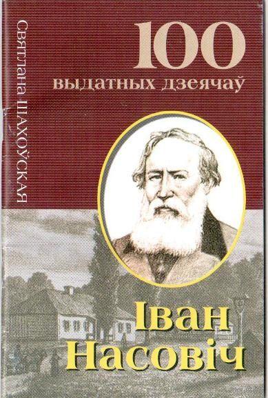 Іван Насовіч — фото, картинка