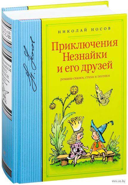 Приключения Незнайки и его друзей — фото, картинка