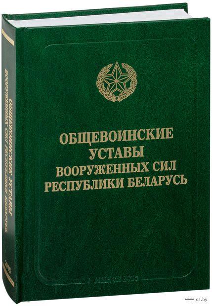 Общевоинские уставы Вооруженных сил Республики Беларусь — фото, картинка