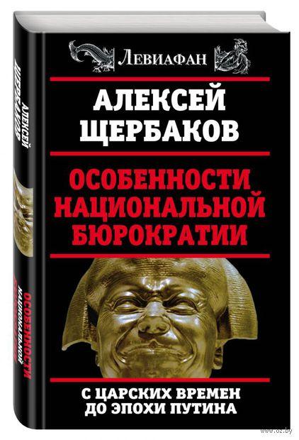 Особенности национальной бюрократии. С царских времен до эпохи Путина — фото, картинка