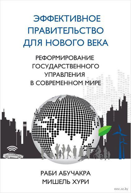 Эффективное правительство для нового века. Реформирование государственного управления в современном мире — фото, картинка