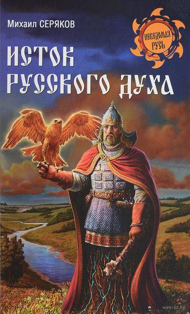 Исток русского духа — фото, картинка