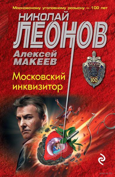 Московский инквизитор — фото, картинка