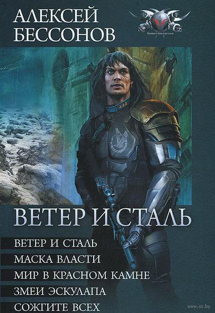 Ветер и Сталь. Алексей Бессонов