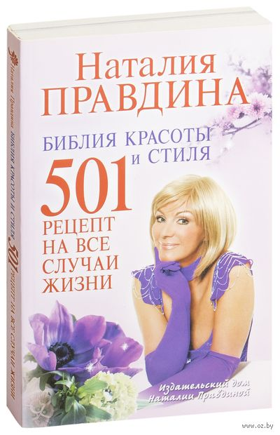Библия красоты и стиля. 501 рецепт на все случаи жизни. Наталья Правдина