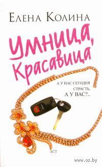 Умница, красавица (м). Елена Колина