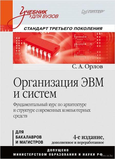Организация ЭВМ и систем. Учебник для вузов. Сергей Орлов, Борис Цилькер