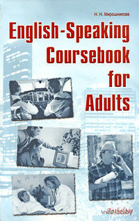 English-Speaking Coursebook for Adults. Н. Мирошникова