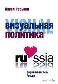 Визуальная политика. Фирменный стиль России — фото, картинка