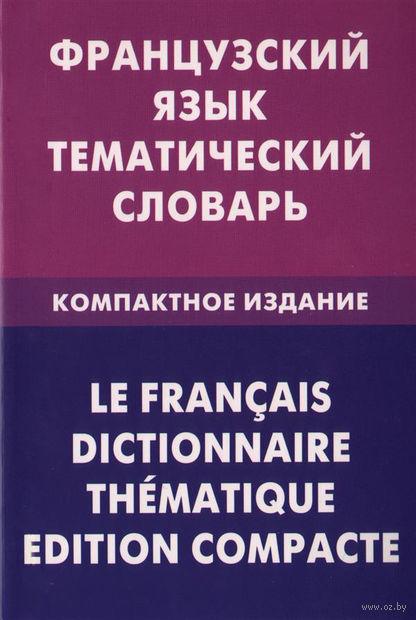 Французский язык. Тематический словарь (Компактное издание). Валентина Козырева