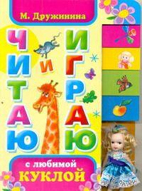 Читаю и играю с любимой куклой (+ кукла). М. Дружинина