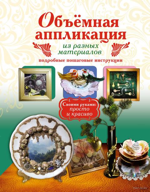 Объемная аппликация из разных материалов. Т. Степанова