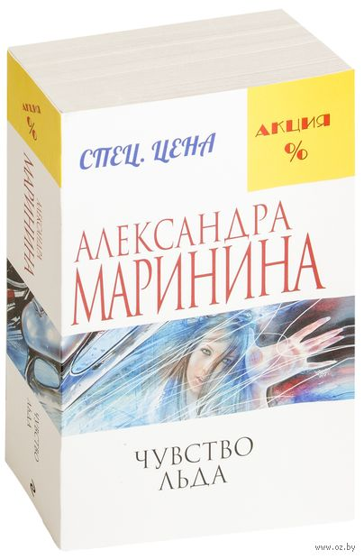 Чувство льда (м). Александра Маринина