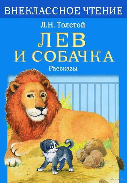 Лев и собачка. Лев Толстой