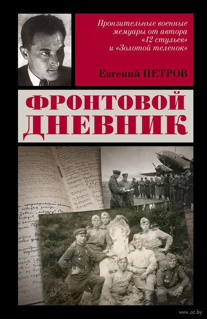 Фронтовой дневник. Евгений Петров