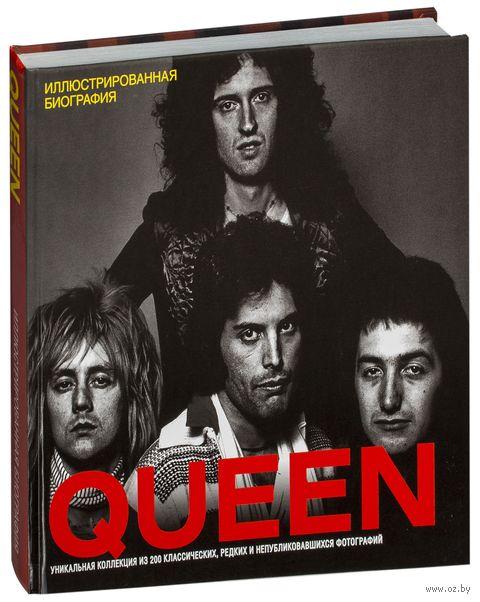 Queen. Иллюстрированная биография. Т. Хилл