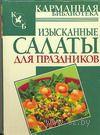 Изысканные салаты для праздников. А. Калинина