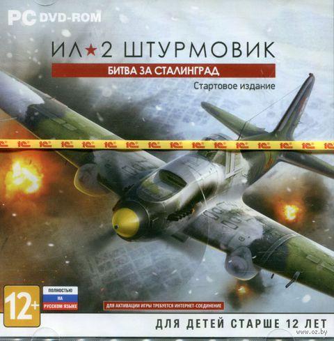 Ил-2 Штурмовик: Битва за Сталинград. Стартовое издание (Jewel)