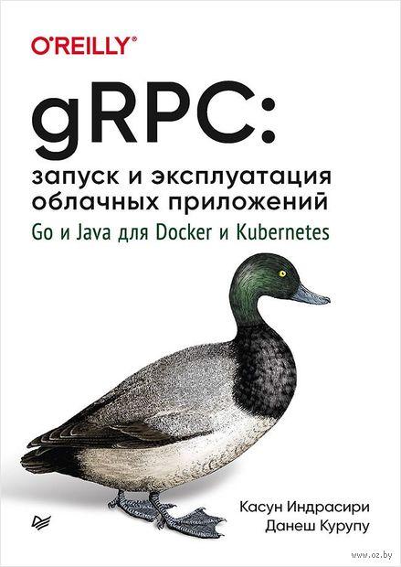 gRPC. Запуск и эксплуатация облачных приложений. Go и Java для Docker и Kubernetes — фото, картинка