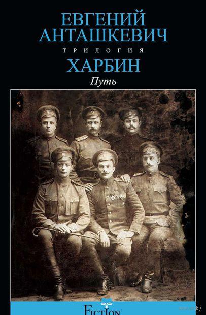 Харбин. Путь. Книга 1 (м). Евгений Анташкевич