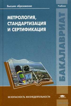 Метрология, стандартизация и сертификация. Евгений Антонюк, Борис Авдеев, Владимир Алексеев