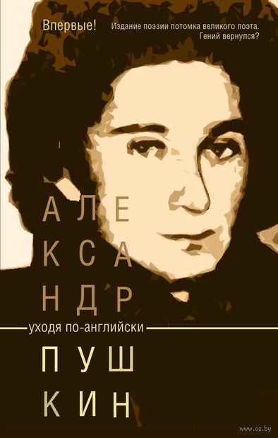 Уходя по-английски. Александр Пушкин