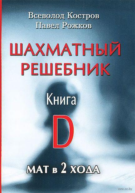 Шахматный решебник. Книга D. Мат в 2 хода. Павел Рожков, Всеволод Костров