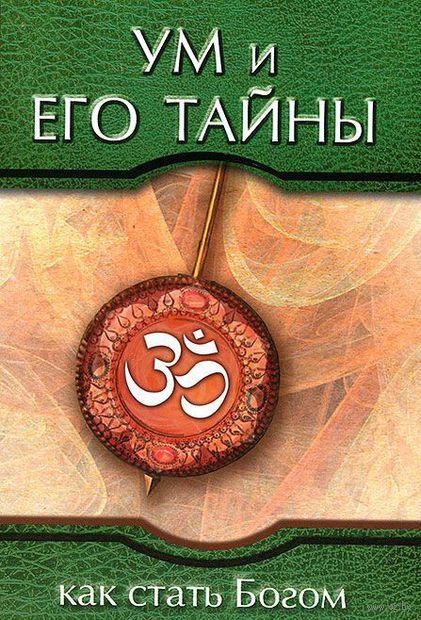 Ум и его тайны. Как стать Богом. Сатья Саи  Баба
