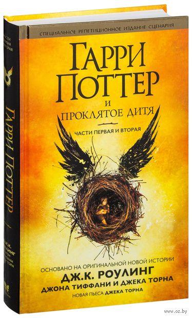 Гарри Поттер и Проклятое Дитя. Джоан  Роулинг, Джек Торн, Джон Тиффани