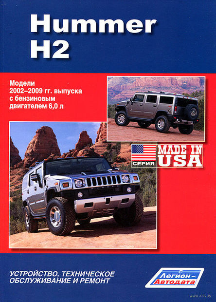 Hummer H2 с 2002-2009 гг. Устройство, техническое обслуживание и ремонт — фото, картинка
