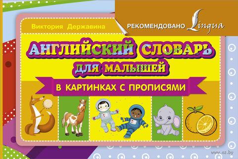Английский словарь для малышей в картинках с прописями. Виктория Державина