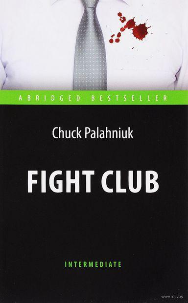 Fight Club. Чак Паланик