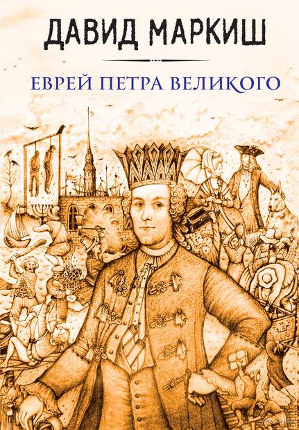 Еврей Петра Великого. Давид Маркиш