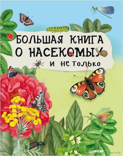 Большая книга о насекомых и не только — фото, картинка
