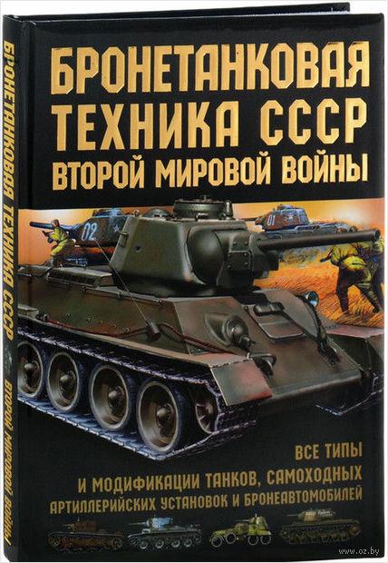 Бронетанковая техника СССР Второй мировой войны — фото, картинка