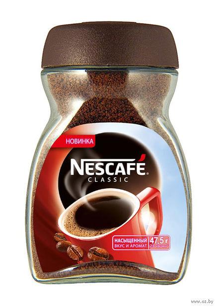 """Кофе растворимый """"Nescafe. Classic"""" (47,5 г) — фото, картинка"""