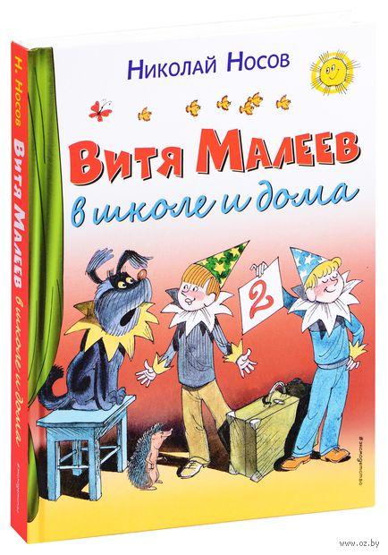 Витя Малеев в школе и дома — фото, картинка