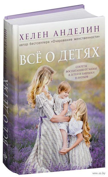 Все о детях. Секреты воспитания от мамы 8 детей и бабушки 33 внуков — фото, картинка