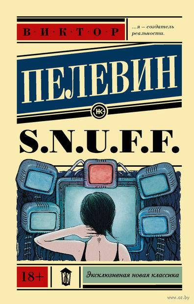 S.N.U.F.F. (м) — фото, картинка