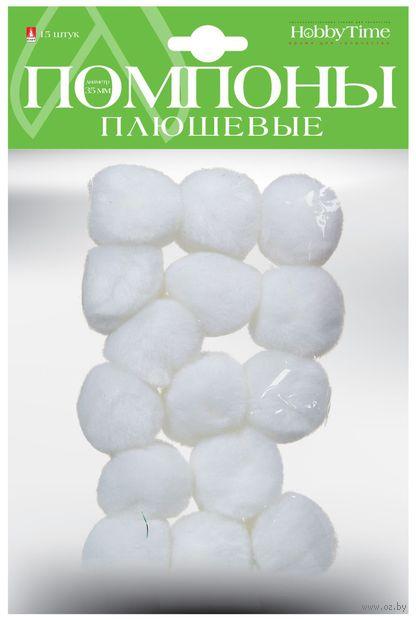 Помпоны плюшевые (15 шт.; 35 мм; белые) — фото, картинка