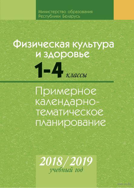 Физическая культура и здоровье. 1-4 классы. Примерное календарно-тематическое планирование. 2018/2019 учебный год. Электронная версия — фото, картинка