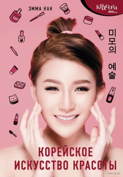 Корейское искусство красоты — фото, картинка